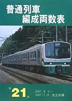 普通列車編成両数表〈第21号〉