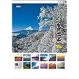 トーダン A2日本の心・富士山~大山行男作品集~ 2020年 カレンダー 壁掛け CL-1040