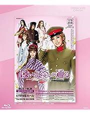 Eternal Scene Collection 花組日本青年館ホール公演 ミュージカル浪漫『はいからさんが通る』 [Blu-ray]