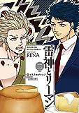 雷神とリーマン三 (クロフネCOMICS くろふねピクシブシリーズ)