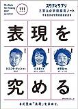 スタディサプリ 三賢人の学問探究ノート(4) 表現を究める (スタディサプリ三賢人の学問探究ノート 4)