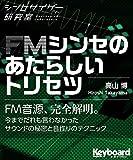 FMシンセのあたらしいトリセツ(シンセサイザー研究室) キーボード・マガジン