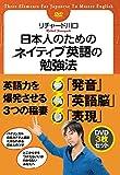 日本人のためのネイティブ英語の勉強法DVDセット[OHB-0128][DVD]