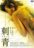 刺青 背負う女[DVD]