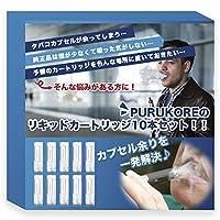 【PURUKORE】 プルームテック プラス カートリッジ 互換 アトマイザー タバコカプセル 対応 【お得な10本セット】
