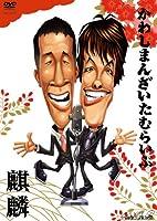 かわしまんざいたむらいぶ [DVD]