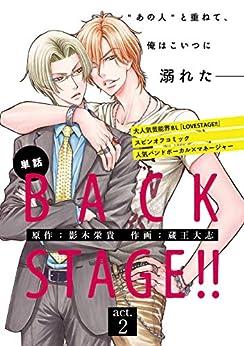 [蔵王 大志, 影木 栄貴]のBACK STAGE!!【act.2】【特典付き】 【単話】BACK STAGE!! (あすかコミックスCL-DX)