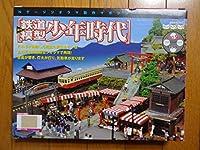 トミーテック Nゲージ 週刊鉄道模型 少年時代 9号 レイアウト用木製ベース A 22cm×29.5cm 講談社 ジオラマ 能です