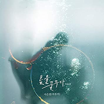 Queen Of Mystery 2 (KBS 2TV DRAMA) OST Part.4