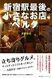 新宿駅最後の小さなお店ベルク 個人店が生き残るには? (P-Vine BOOks)