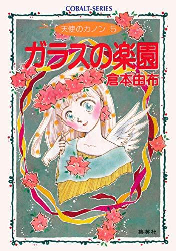天使のカノン5 ガラスの楽園 (集英社コバルト文庫)