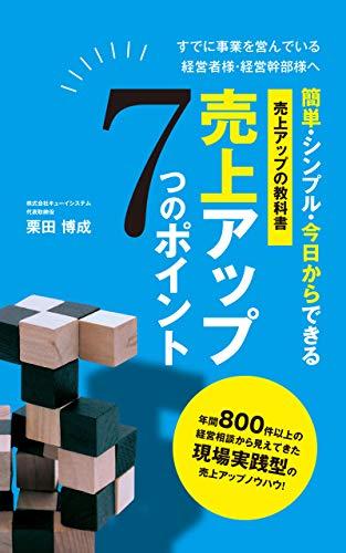 簡単・シンプル・今日からできる「売上アップの教科書」売上アップ7つのポイント