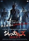 ジャッカルズ[DVD]