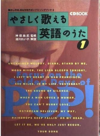 やさしく歌える英語のうた(1) (CDブック)