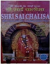Shri Shirdi Ke Sai Baba: Shri Sai Chalisa - With Hindi & English