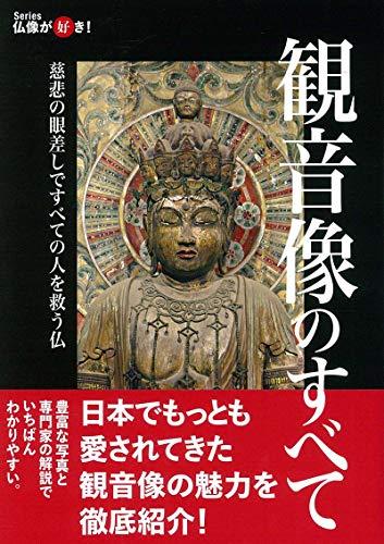 仏像が好き! 観音像のすべて (Series仏教が好き!)