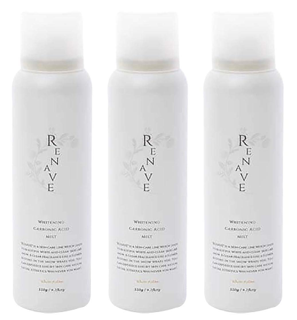 ポルティコ年無心RENAVE(リネーヴェ) 高濃度炭酸ミスト 薬用美白化粧水 120ml 3本セット