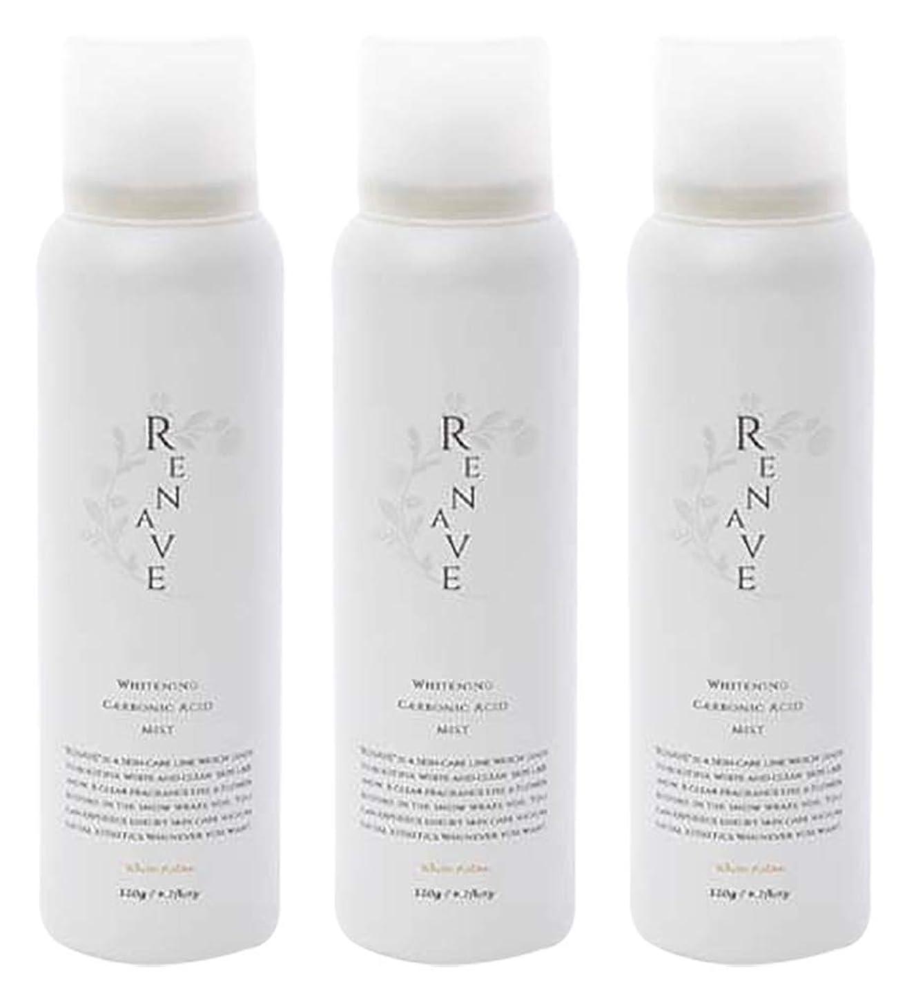 農業の清める欠員RENAVE(リネーヴェ) 高濃度炭酸ミスト 薬用美白化粧水 120ml 3本セット