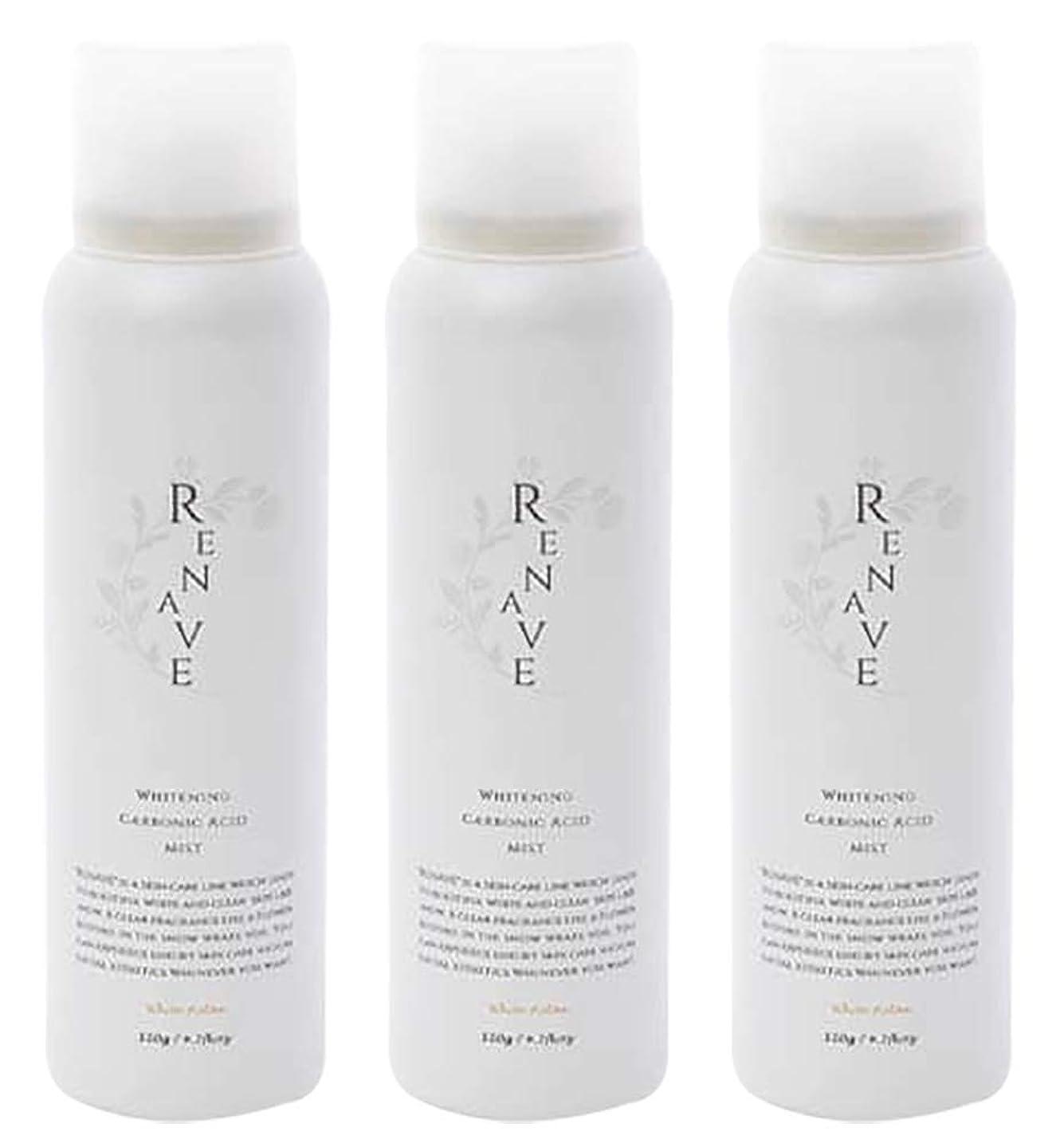 ぺディカブ運ぶ必要ないRENAVE(リネーヴェ) 高濃度炭酸ミスト 薬用美白化粧水 120ml 3本セット