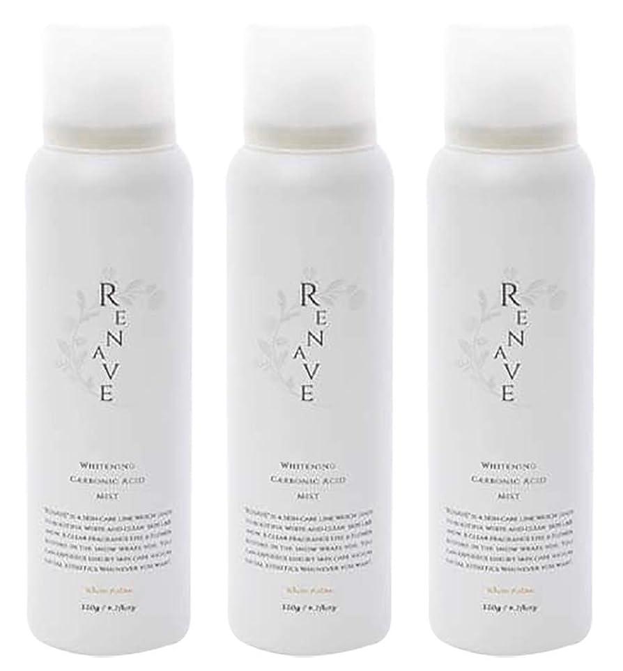 慢白い火炎RENAVE(リネーヴェ) 高濃度炭酸ミスト 薬用美白化粧水 120ml 3本セット