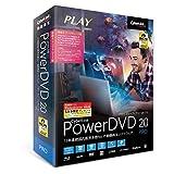 PowerDVD 20 Pro 乗換え・アップグレード版