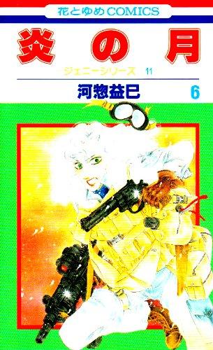 炎の月 第6巻―ジェニーシリーズ 11 (花とゆめCOMICS)の詳細を見る