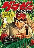 グラゼニ~パ・リーグ編~(3) (モーニングコミックス)
