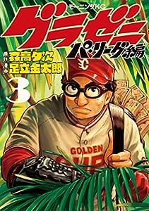 グラゼニ~パ・リーグ編~ 3巻 表紙画像