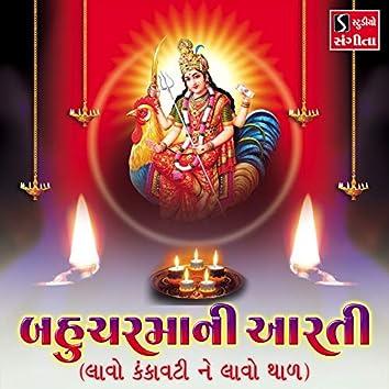 Bahuchar Maa Ni Aarti Lavo Kankavati Ne Lavo Thal
