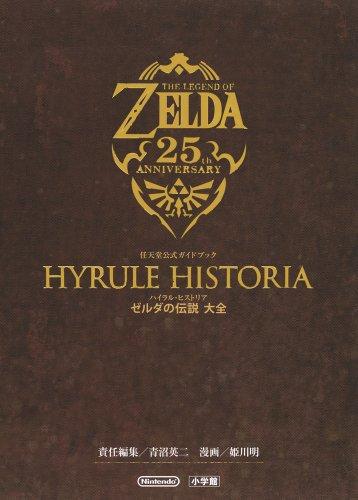 ハイラル・ヒストリア ゼルダの伝説 大全: 任天堂公式ガイドブック