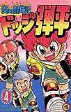 ☆炎の闘球児☆ ドッジ弾平(4) (てんとう虫コミックス)