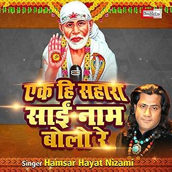 Ek Hi Sahara Sai Naam Bolo Re (Hindi Sai Bhajan)