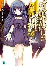 表紙: 精霊使いの剣舞 6 (MF文庫J)   桜 はんぺん
