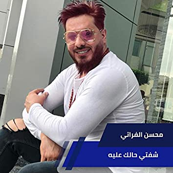 Shafti Halak Alayh