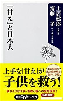 [齋藤 孝, 土居 健郎]の「甘え」と日本人 (角川oneテーマ21)
