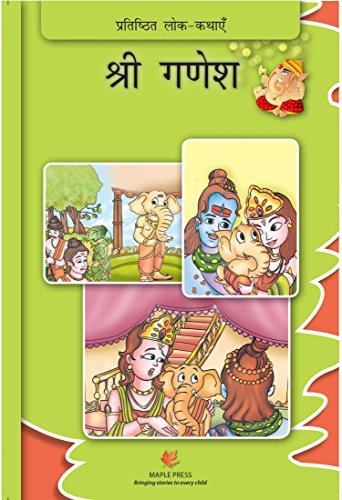 Shri Ganesh ((Illustrated) (Classic Tales) ) (Hindi Edition)