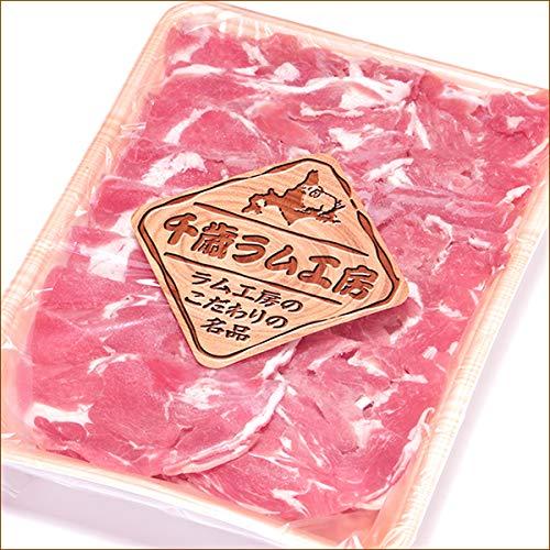 ラム肉 ラムしゃぶ 500g ショルダー しゃぶしゃぶ用 冷凍品 羊肉 千歳ラム工房 肉の山本