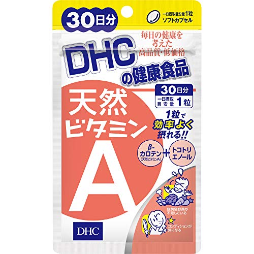 DHC『DHC 天然ビタミンA』
