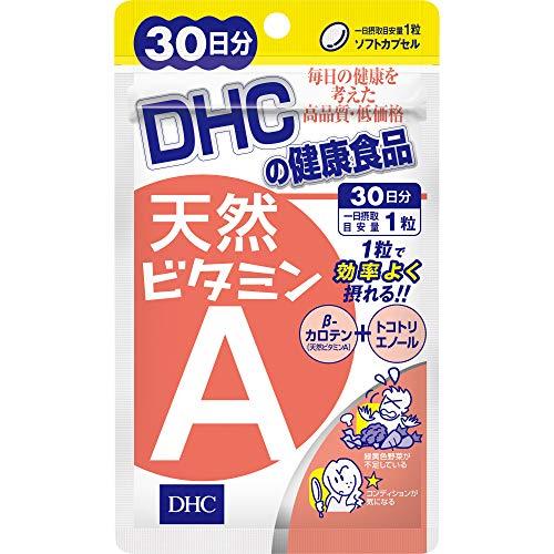 2位 DHC『天然ビタミンA』