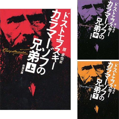 カラマーゾフの兄弟 (上)(中)(下)巻セット
