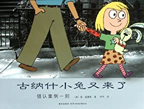 Knuffle Bunny Too:A Case of Mistaken Identity (Chinese Edition) (Chinese) Hardcover July 1, 2012
