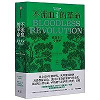 不流血的革命 素食主义文化史 中信出版社
