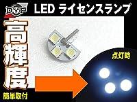 LEDライセンスランプ アルトエコ HA35S DYPオリジナル ナンバー灯