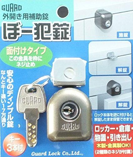 ガードロック外開き用補助錠ぼー犯錠面付けタイプNo.550M