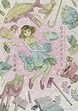 草子ブックガイド(3) (モーニングコミックス)