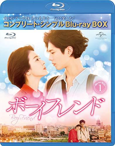 ボーイフレンド BD-BOX1(コンプリート・シンプルBD‐BOX6,000円シリーズ)(期間限定生産) [Blu-ray]
