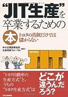 """""""JIT生産""""を卒業するための本―トヨタの真似だけでは儲からない"""