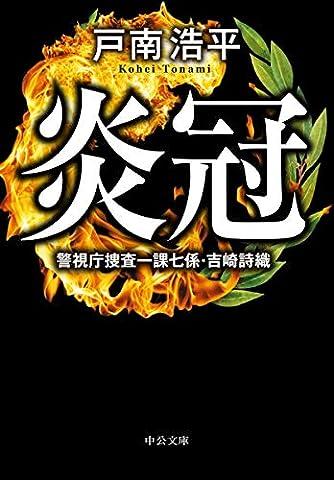 炎冠-警視庁捜査一課七係・吉崎詩織 (中公文庫)