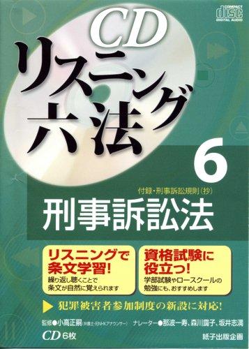 CDリスニング六法 6刑事訴訟法(CD6枚)