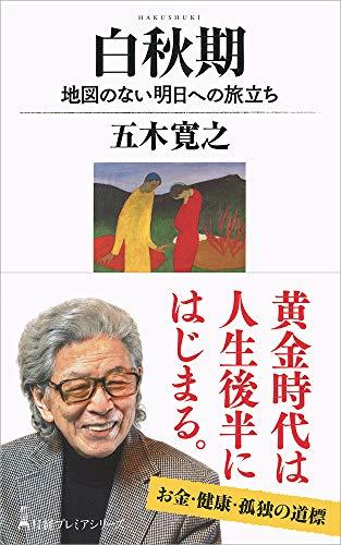 白秋期 地図のない明日への旅立ち (日経プレミアシリーズ)